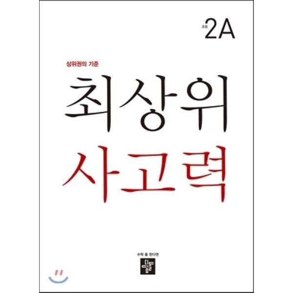 최상위 초등 사고력 2-A (2019년)  편집부