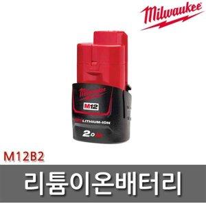 밀워키 리튬이온배터리/M12 B2/M12B2/12V/2.0Ah/밧데