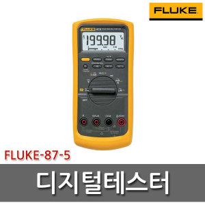 플루크 디지털테스터/FLUKE-87-5/FLUKE-87V/멀티미터