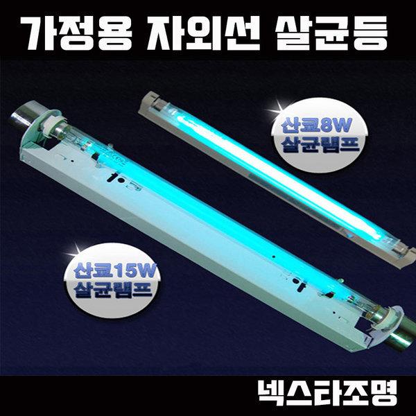 uv 자외선 살균기 8W 15W 살균 램프 가정용 살균등