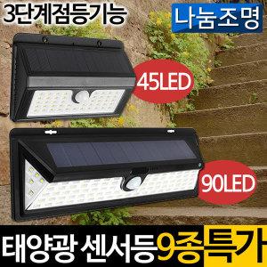 태양광정원등 45구 감지등 벽등 보안등 센서등 센스등