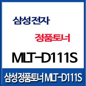 MLT-D111S 삼성정품벌크토너 2개 박스없음 벌크 500매
