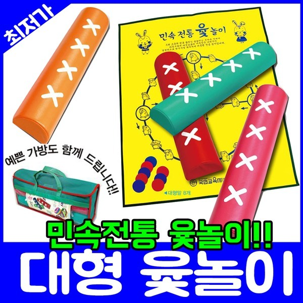 문구채널 대형윷놀이 윷놀이 국민교육사 윷