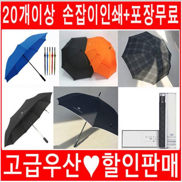 이마이샵 송월우산/답례품골프우산장우산2단3단판촉물