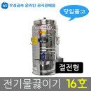 우성금속 절전형-자동전원차단 전기물끓이기 16호