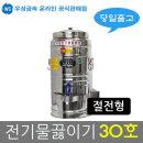우성금속 절전형-자동전원차단 전기물끓이기 30호
