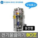 우성금속 절전형-자동전원차단 전기물끓이기 80호