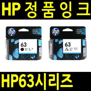 HP63 정품잉크 Deskjet1112/2132 DJ1112/2132 HP63XL