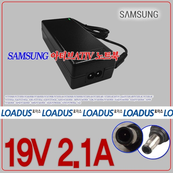 삼성530U(NT530U4A/NT530U4B)노트북19V 국산어댑터