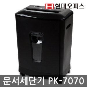 문서세단기 PK-7070 세단기/파쇄기/분쇄기/보안1등급