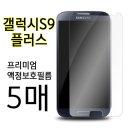 갤럭시S9플러스 5매입 액정보호필름 강화필름 갤S9+