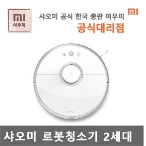 (현대Hmall) 공식대리점 xioami 샤오미 미지아 로봇청소기 2세대 한글판 (S502-01)국내발송 국내AS