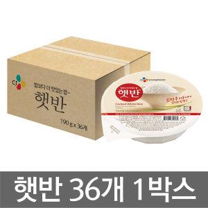 햇반 190g 36개 1박스 /