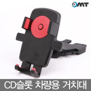 OMT 차량용 CD슬롯 원터치 핸드폰 거치대 OSA-CD28