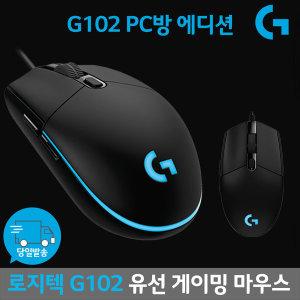 로지텍 G102 PC방  게이밍마우스 정품 벌크 -당일발송