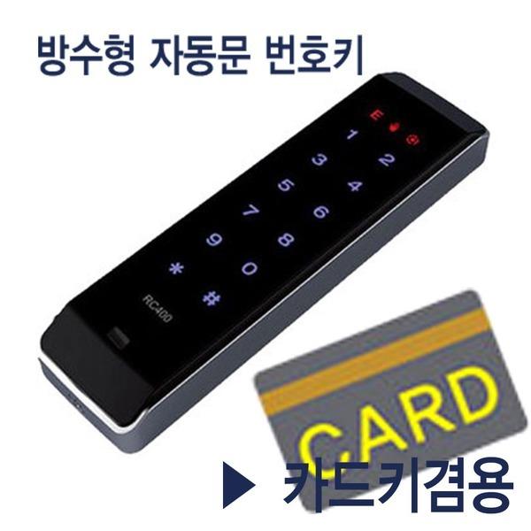 방수형 출입통제 시스템 번호키 카드겸용 리더기