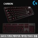 로지텍 G413 기계식 게이밍 키보드 카본 정품당일발송