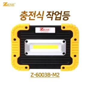 충전식작업등/LED작업등/캠핑/낚시/작업등/KC인증제품
