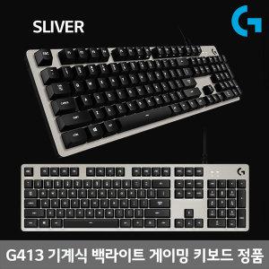 로지텍 G413 기계식 게이밍 키보드 -실버 정품당일발송