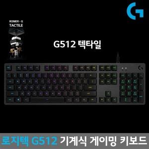 로지텍 G512 RGB 기계식키보드 -텍타일 정품당일발송