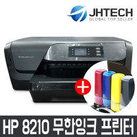HP 8210 컬러 무한잉크프린터 /1000ml 무한공급기설치