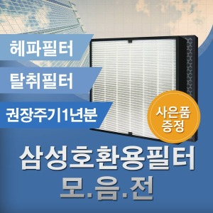 삼성공기청정기필터 모음/CFX-B100D/C100D/D100D/G100