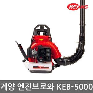 계양 엔진브로와/KEB-5000/KEB5000/송풍기/제설작업/