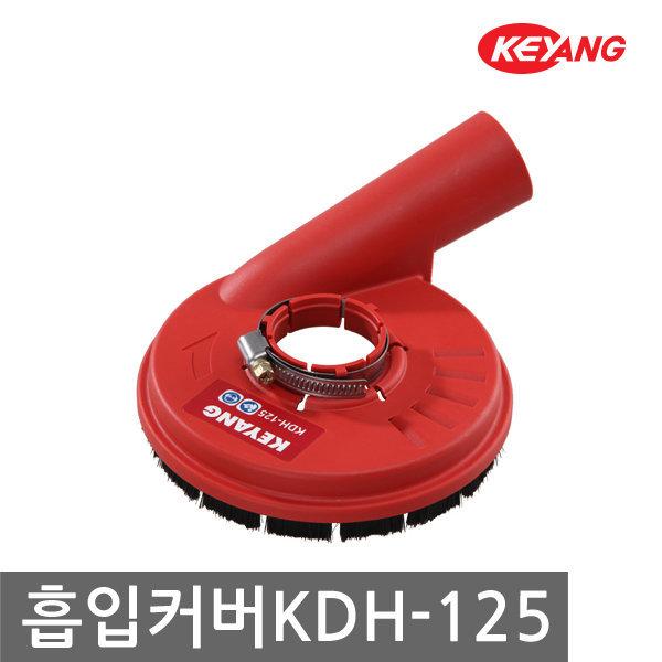 계양 집진커버/KDH-125/4인치/5인치/청소/흡입/그라