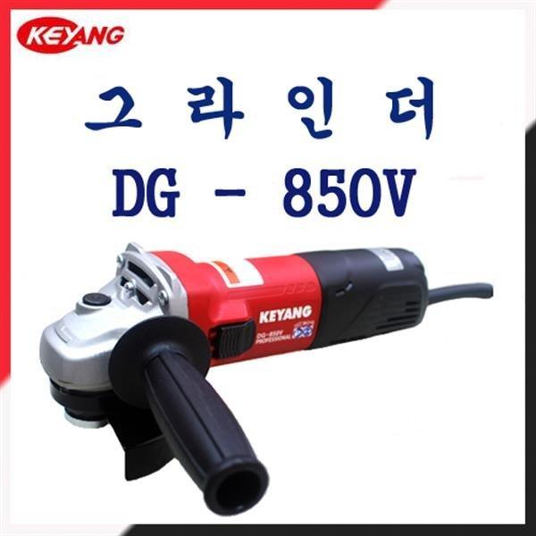 계양 그라인더/DG-850V/4인치/속도조절/변속그라인더