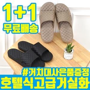 (1+1) 거실화 실내 슬리퍼 거실 실내화  사은품증정