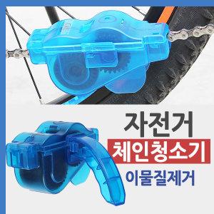 자전거 체인세척기 체인클리너 청소기 자전거공구
