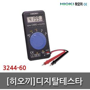 히오끼 포켓테스터기/3244-60/3244-50 후속/HIOKI/디