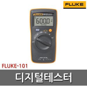 플루크 디지털테스터기/FLUKE-101/포켓용DMM/FLUKE10