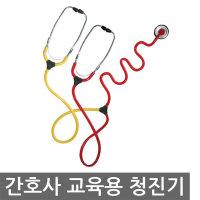 가베 간호사 교육용 2인용 청진기 독일 양면청진기