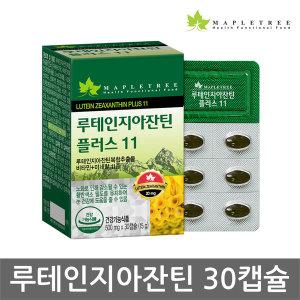 메이플트리 루테인지아잔틴 플러스11 30캡슐 눈영양제