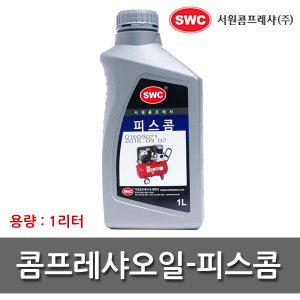 서원 콤프레샤오일/피스콤/1리터/컴프레샤오일/전용