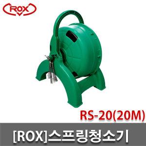 ROX 스프링청소기/RS-20/20m/록스/배관청소기/하수도