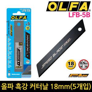 올파 커터칼날 18mm칼날 흑강 칼날 LFB-5B 고강도칼날