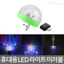 휴대용 LED 라이트 미러볼 / 노래방파티용품