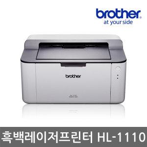 HL-1110 (토너포함) 레이저프린터 / 프린트 윈도우 10