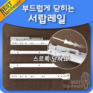 서랍 레일 3단 책상 볼 가구 광폭 컴퓨터 베아링 부품
