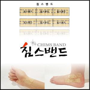 침스밴드/ 5장묶음판매/ 침스생빛한의원 직접운영