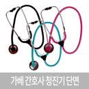 가베 간호사 청진기 단면 청진기 블랙 단면 스틸청진기