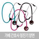 가베 간호사 청진기 양면 청진기 블랙 양면 스틸청진기