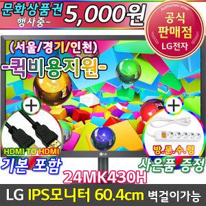 LG IPS LED 컴퓨터 모니터 24인치 24MK430H/상품권행사