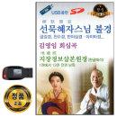 노래USB 선묵혜자스님 불경-금강경 천수경 회심곡 등 차량용 효도라디오 음원 MP3 PC 한국저작권 승인 정품