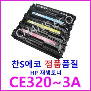 HP CM1410FN MFP CM1410FNW CM1410FNW MFP 재생토너