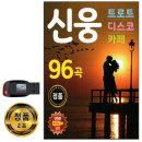 노래USB 신웅 트로트 디스코 카페 96곡-USB음반 7080 차량용 효도라디오 음원 MP3 PC 한국저작권 승인 정품