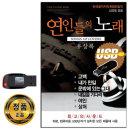 노래USB 유상록 연인들의 노래 73곡-7080카페 통기타 차량용 효도라디오 음원 MP3 PC 한국저작권 승인 정품
