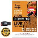 노래USB 유상록 학창시절 7080 포크송 75곡-카페가요 차량용 효도라디오 음원 MP3 PC 한국저작권 승인 정품